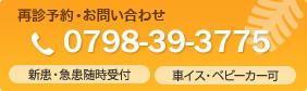 再診予約・お問い合わせTel:0798-39-3775