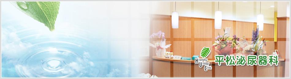 平松泌尿器科
