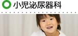 小児泌尿器科